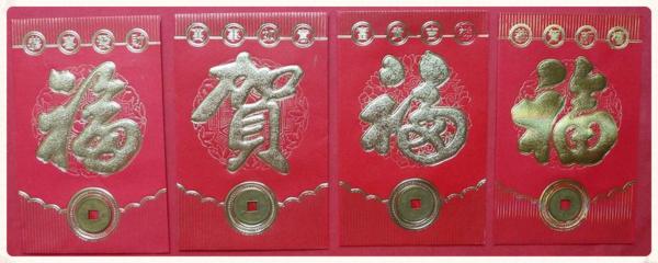 Red envelopes 1